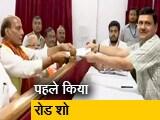 Video : राजनाथ सिंह ने लखनऊ सीट से भरा पर्चा
