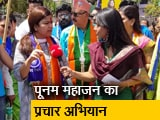 Videos : रणनीति: क्या जीत दोहरा पाएंगी पूनम महाजन, प्रिया दत्त से है मुकाबला