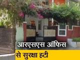 Video : भोपाल में आरएसएस कार्यालय से सुरक्षा हटी, दिग्विजय ने की वापस करने की अपील