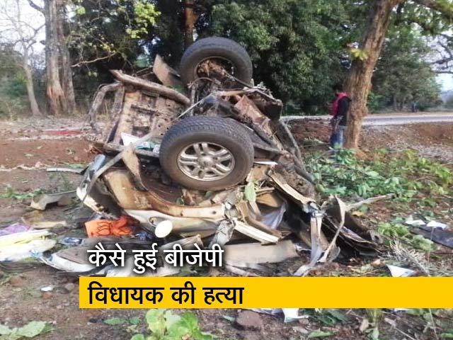 Videos : ग्राउंड रिपोर्टः  दंतेवाड़ा में हुए नक्सली हमले में कैसे हुई बीजेपी विधायक और सुरक्षाकर्मियों की हत्या