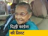 Video : कांग्रेस ने दिल्ली के लिए जारी की उम्मीदवारों की सूची