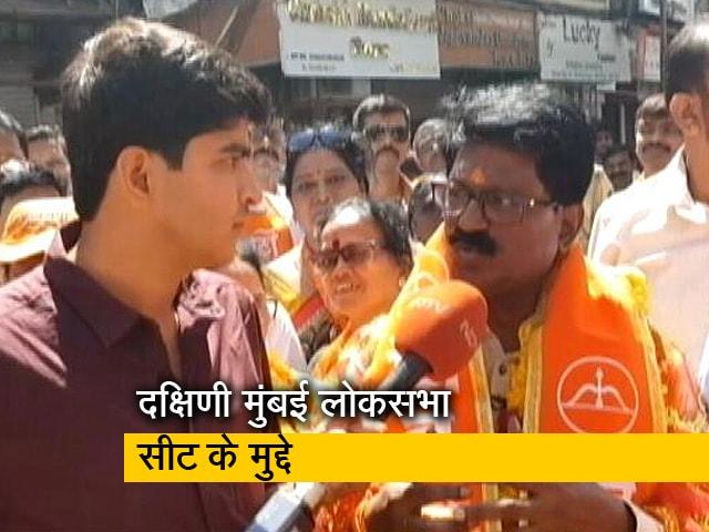 Videos : दक्षिणी मुंबई लोकसभा सीट की ग्राउंड जीरो रिपोर्ट