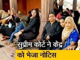 Video : मस्जिदों में महिलाओं के प्रवेश और नमाज पढ़ने के लिए याचिका