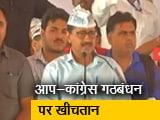 Video : चुनाव इंडिया का: सिर्फ दिल्ली में समझौता- कांग्रेस
