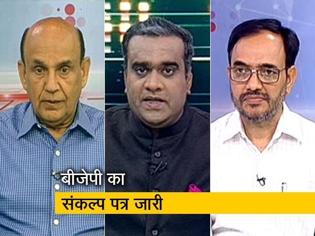 Videos : चुनाव इंडिया का: संकल्प पत्र में राष्ट्रवाद पर ज़ोर