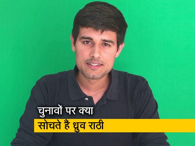 Videos : चुनाव इंडिया का YouTuber ध्रुव राठी की नजर से...