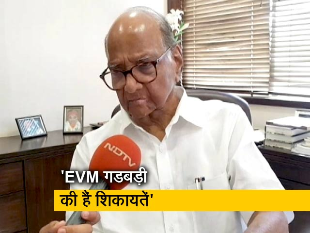Video : EVM को लेकर भड़के NCP चीफ शरद पवार