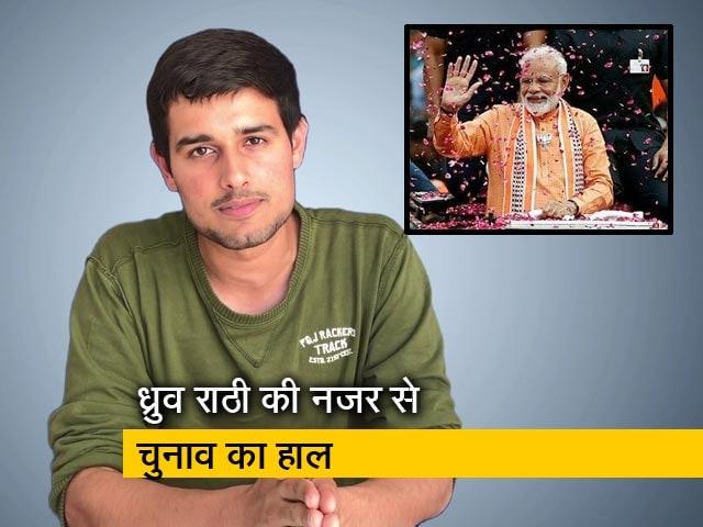 Videos : ध्रुव राठी की नजर से चुनाव का हाल : PM मोदी के खिलाफ EC ने फिर नहीं की कार्रवाई