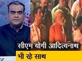 Video : चुनाव इंडिया का : वाराणसी में पीएम मोदी का मेगा रोड शो