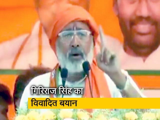 Videos : गिरिराज सिंह बोले- कब्र के लिए अगर तीन हाथ जमीन चाहिए तो वंदेमातरम गाना होगा