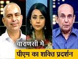 Video : रणनीति : क्या ये चुनाव NDA बनाम राहुल है?