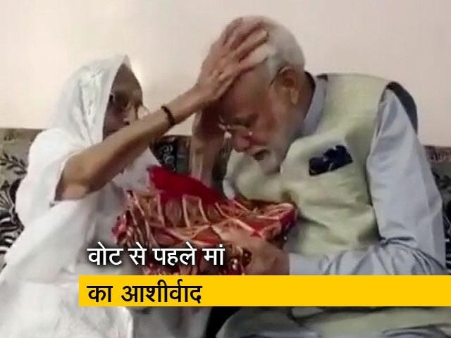Videos : मां से आशीर्वाद लेने के बाद पीएम मोदी ने डाला वोट