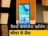 Video: सेल गुरु: Huawei P30 Pro फोन हुआ लांच