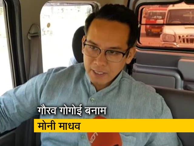 Video : असम: कलियाबोर में साख की लड़ाई