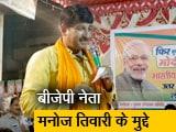 Video : लोकसभा चुनाव में क्या मुद्दा उठा रहे हैं दिल्ली बीजेपी प्रदेश अध्यक्ष  मनोज तिवारी?