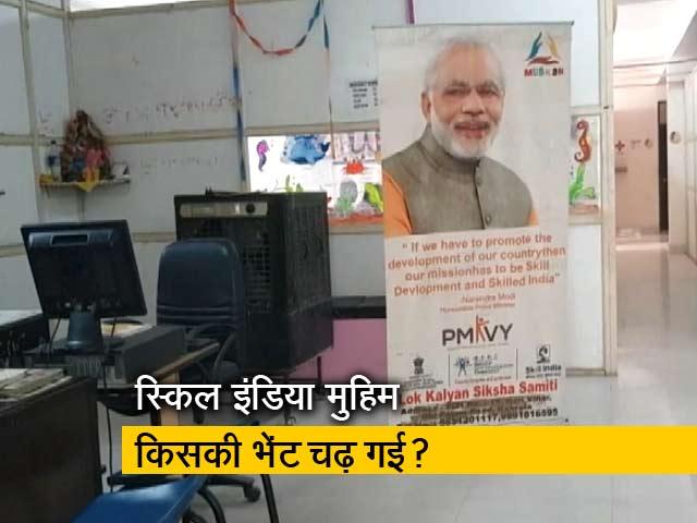 Videos : स्किल इंडिया: रोजगार देने आए थे, खुद बेरोजगार हो गए