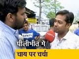 Videos : पीलीभीत में युवाओं के लिए रोजगार अहम मुद्दा