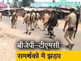 Video : पश्चिम बंगाल के मालदा में वोटिंग के दौरान हिंसा की तस्वीरें