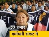 Video : कोलकाता एयरपोर्ट पर जेट एयरवेज के कर्मचारियों का मौन प्रदर्शन