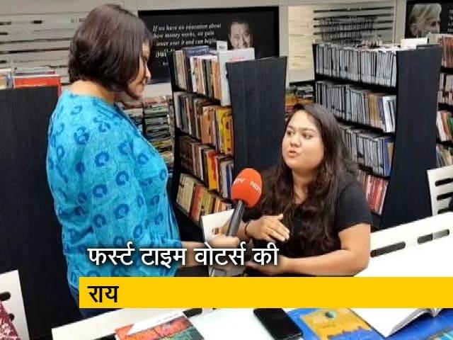 Video : लोकसभा चुनाव 2019 : क्या चाहते हैं कोलकाता के युवा