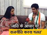 Video : कांग्रेस फिल्मी सितारों की नहीं, युवाओं की पार्टी है- विजेंदर सिंह