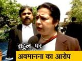 Video : सुप्रीम कोर्ट में राहुल गांधी के खिलाफ अवमानना याचिका