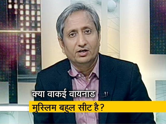 Video : रवीश की रिपोर्ट: राहुल की घोषणा के बाद हमलावर हुई बीजेपी