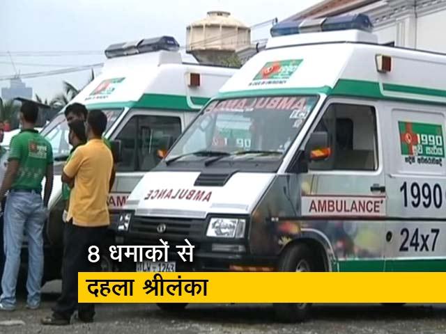 Video : ईस्टर के मौके पर 8 धमाकों से दहला श्रीलंका, 207 लोगों की मौत