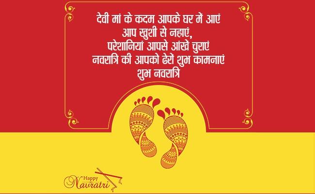 Navratri 2019: नवरात्रि हुए शुरू, इन  Navratri Image से भेजिए माता के भक्तों को शुभकामनाएं