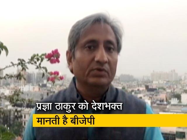 Videos : रवीश की रिपोर्ट : प्रज्ञा ठाकुर के ख़िलाफ़ अब FIR की नौबत