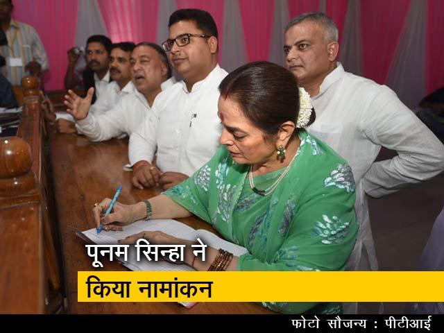 Video : सपा उम्मीदवार पूनम सिन्हा ने लखनऊ से किया नामांकन