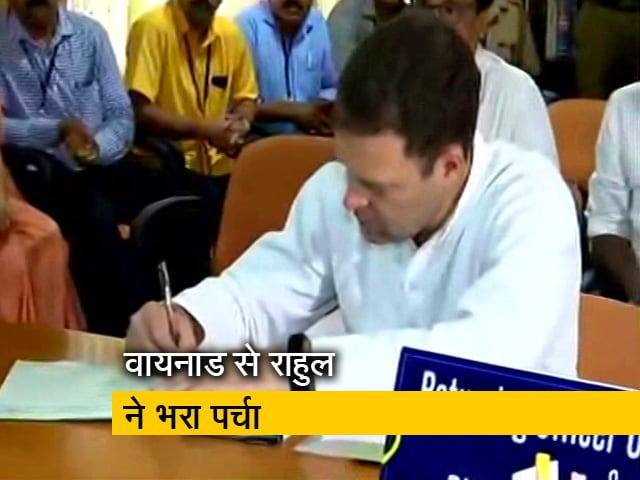 Videos : राहुल गांधी ने वायनाड सीट से दाखिल किया नामांकन
