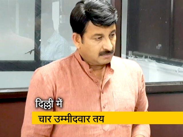 Videos : लोकसभा चुनावों के लिए बीजेपी की एक और लिस्ट जारी