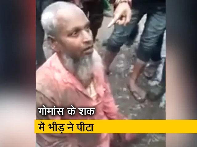 Video : असम: गोमांस बेचने के शक में भीड़ ने बुजुर्ग को सड़क पर पीटा