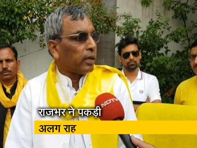Video : राजभर ने बीजेपी को दिया झटका