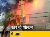 Video : कार के शोरूम में लगी भीषण आग
