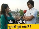 Video: पक्ष विपक्ष : क्या चाहते हैं आगरा के वोटर?