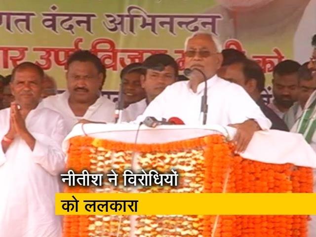 Videos : बिहार के सीएम नीतीश कुमार ने विरोधियों को दी चुनौती