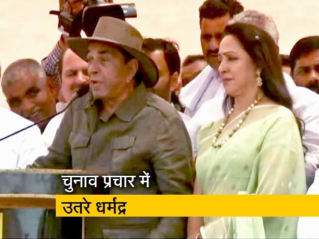 Video : मथुरा में पत्नी हेमामालिनी के चुनाव प्रचार में जुटे धर्मेंद्र
