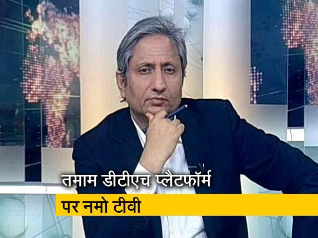 Videos : रवीश की रिपोर्ट: क़ानूनों में झोल से चल रहा नमो टीवी-सूत्र