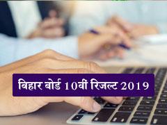 Bihar Board Result 2019: बिहार बोर्ड के अधिकारी ने कहा- जल्द आएगा 10वीं का रिजल्ट, यहां एक क्लिक में कर पाएंगे चेक
