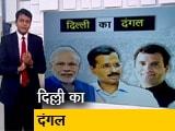 Video : सिंपल समाचार: दिल्ली के दंगल में कौन कितने पानी में?