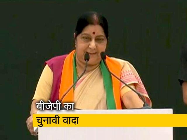 Videos : हम संकल्प पत्र लेकर आए: सुषमा स्वराज