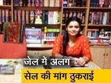 Video : रोहित शेखर की पत्नी अपूर्वा 14 दिन की न्यायिक हिरासत में