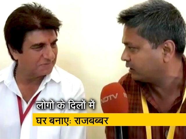 Video : 22 साल से यहां हूं, लेकिन कोई जायदाद नहीं बनाई- राजबब्बर