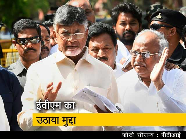 Videos : आंध्र प्रदेश के सीएम चंद्रबाबू नायडू ने उठाया ईवीएम का मुद्दा