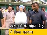 Video : असम के दिसपुर से पूर्व प्रधानमंत्री मनमोहन सिंह ने डाला वोट