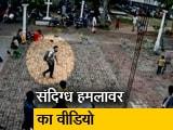 Video : श्रीलंका विस्फोट: सीसीटीवी में कैद दिखा संदिग्ध हमलावर