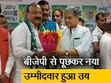 Video : सीतामढ़ी से जेडीयू के उम्मीदवार ने लौटाया टिकट