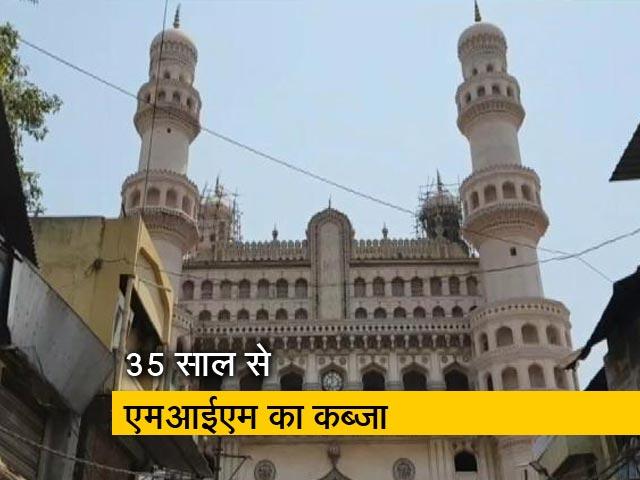 Videos : हैदराबाद सीट पर होगी कड़ी टक्कर